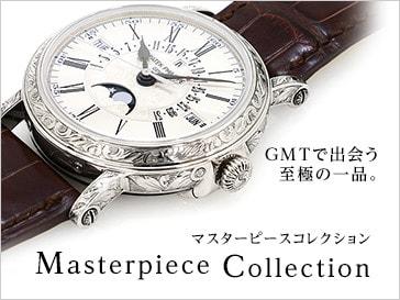 腕時計のGMT|中古ブランド時計...