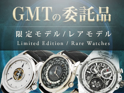 7b5d3018bf8f 腕時計のGMT 中古ブランド時計の販売買取も。ロレックス買取強化中