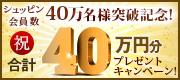 シュッピン会員数40万名様突破記念 合計40万円分の「お買い物」プレゼントキャンペーン