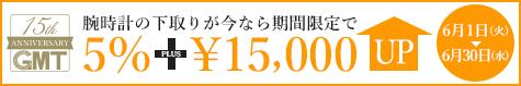 下取り5%+15000円UP