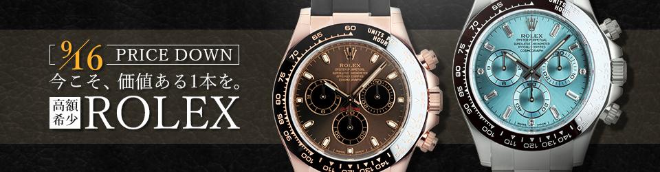 高額腕時計特集