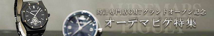 大切な人へのプレゼント選びにはレディース腕時計専門店こBRILLER