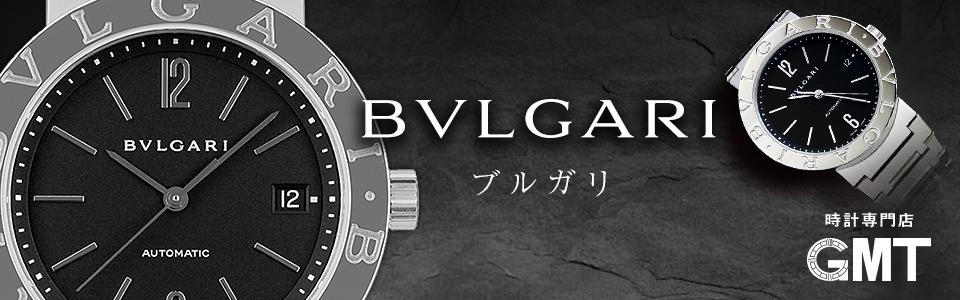 quality design b5742 4ca8f ブルガリ BVLGARI 時計 ブランド腕時計通販GMT