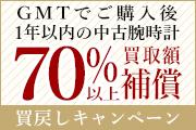 中古商品70%買戻しキャンペーン