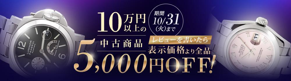 中古商品5000円OFF