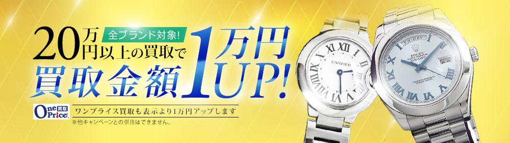 ブランド腕時計の買取・査定