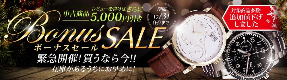 ブランド腕時計セール