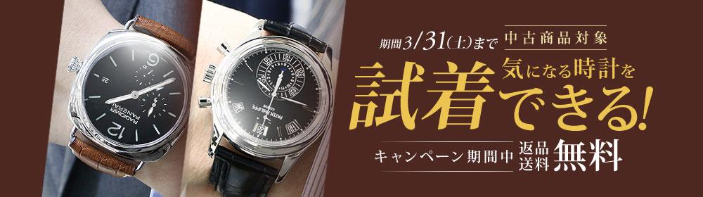 腕時計 試着キャンペーン