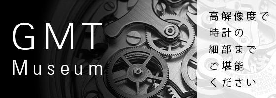 GMTミュージアム 高画質で楽しむ高級時計