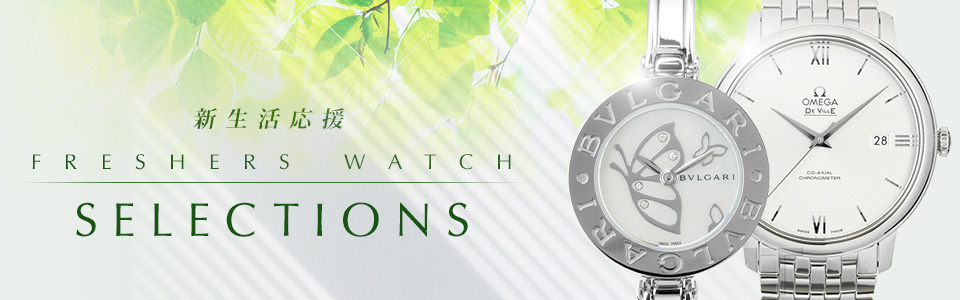 cbb01b65d 新生活におすすめするブランド腕時計特集 ロンジン,ティファニー,タグ ...