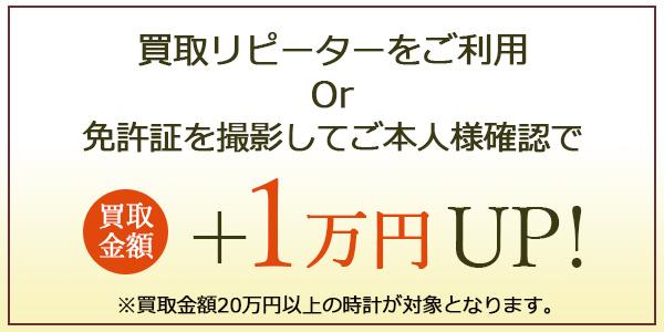 買取金額1万円UP