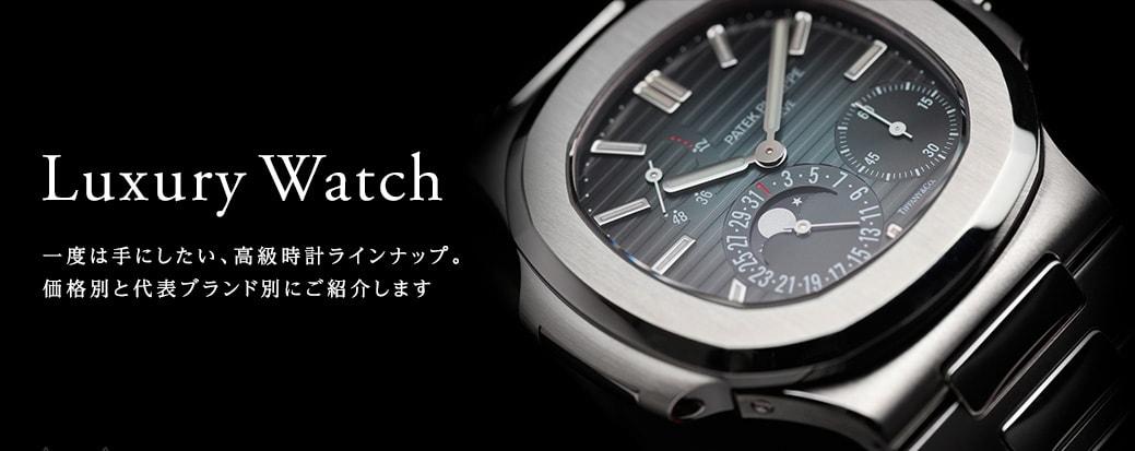 buy online 6ae94 62a4c メンズ高級ブランド腕時計をお探しなら|安心の腕時通販・高価 ...