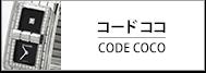 シャネル コードココ
