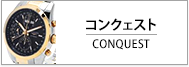 ロンジン コンクェスト