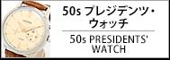 ブランド 50s プレジデンツ・ウォッチ