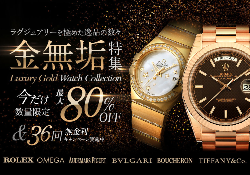 quality design 4fe52 1b566 金無垢フェア|金無垢腕時計が今だけ最大80%オフ&36回まで無 ...