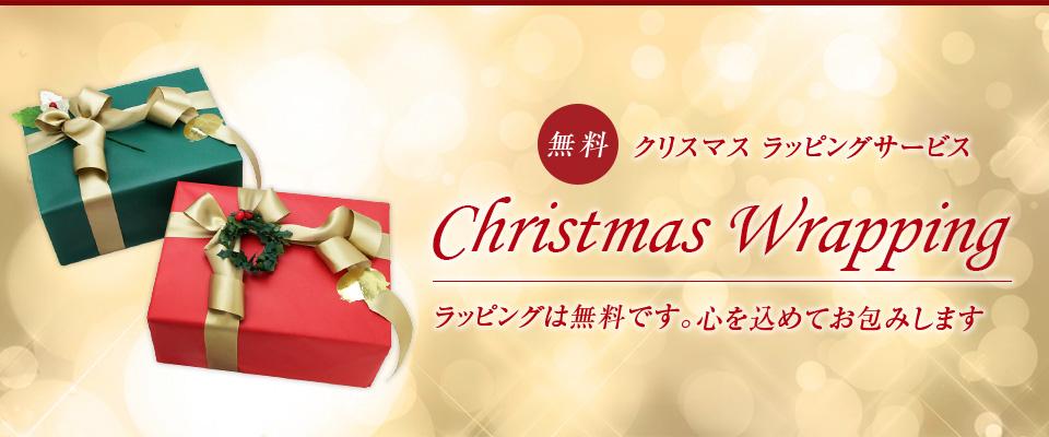 無料クリスマスラッピングのご案内
