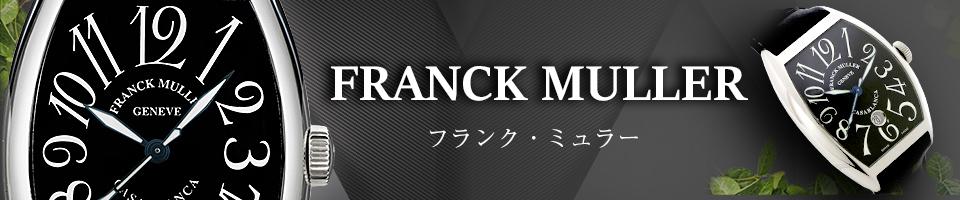 brand new 370a7 d1505 フランク・ミュラー FRANCK MULLER 時計|ブランド腕時計通販GMT